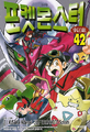 Pokémon Adventures KO volume 42.png
