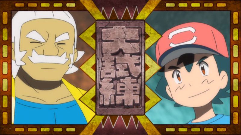 File:SM010 Ash VS Hala.png