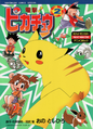 Electric Tale of Pikachu JP volume 2.png