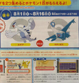 7 Eleven distribution Lugia Latios.png
