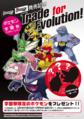 Trade for Evolution.png