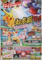 CoroCoro February 2016 Pokkén Tournament.jpg