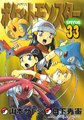 Pokémon Adventures JP volume 33.png