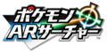 Pokémon AR Searcher logo J.png