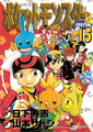 Pokémon Adventures JP volume 15.png