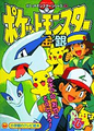 Pocket Monsters Series cover 23.png