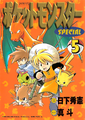 Pokémon Adventures JP volume 5.png