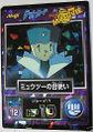 1998Meiji12.jpg