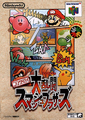 Super Smash Brothers JP boxart.png