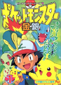 Pocket Monsters Series cover 18.png