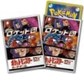 Team Rocket Premium Gloss Sleeves.jpg