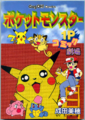 Pokémon 1P Comic Theater cover.png