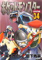 Pokémon Adventures JP volume 34.png