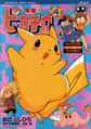 Electric Tale of Pikachu JP volume 4.png