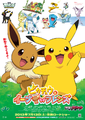 Pikachu the Movie 16 poster.png