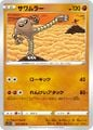 HitmonleeSwordShield94.jpg