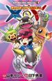 Pokémon Adventures XY JP volume 2.png