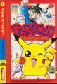 Pokémon Gotta Catch 'Em All ID volume 1.png
