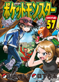 Pokémon Adventures JP volume 57.png