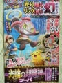 CoroCoro February 2015 Hoopa movie.jpg