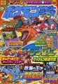Pokemon Wonderland Vol.7.jpg