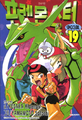 Pokémon Adventures KO volume 19 Ed 2.png