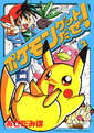 Pokémon Gotta Catch Em All JP volume 2.png