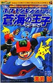 Pokémon Ranger and the Temple of the Sea manga cover JP.png