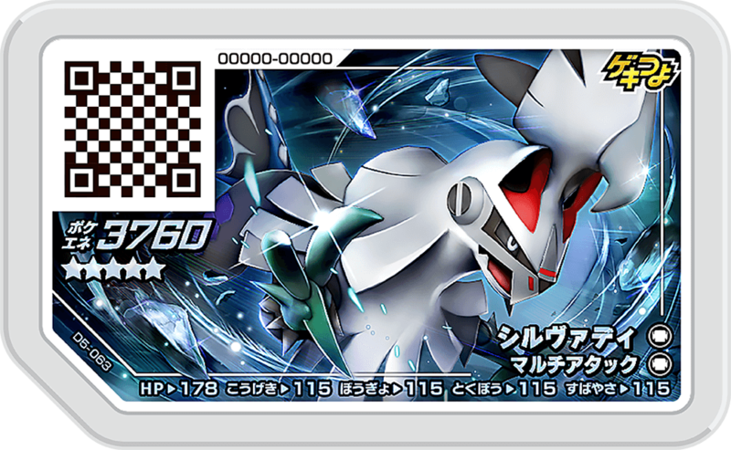 File:Silvally D5-063.png