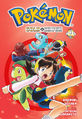Pokémon Adventures BR volume 11.png