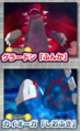 Advent Kyogre Groudon.png