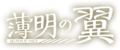Twilight Wings logo Japanese.png