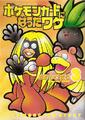 PokemonCardVol3.png