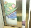Game Freak Office Door.png