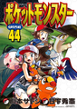 Pokémon Adventures JP volume 44.png