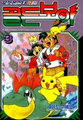 Pokémon Gold and Silver The Golden Boys KO volume 3.png