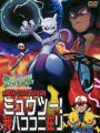 Mewtwo Returns DVD.jpg