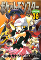 Pokémon Adventures JP volume 36.png