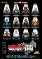 M17 teaser poster.png