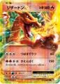CharizardEXExpansionPack20th12.jpg