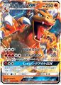 CharizardGXBurningShadows20.jpg