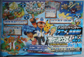 CoroCoro April 2013 page 98.png