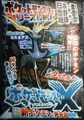 CoroCoro February 2013 Xerneas.png