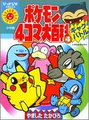 4k Encyclopedia vol 4.png