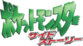 Side Stories logo.png