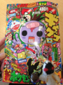 CoroCoro March 2013 Cover.png