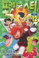 Pokémon Adventures KO volume 12 Ed 2.png
