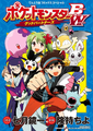 Pocket Monsters BW Good Partners cover.png