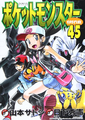 Pokémon Adventures JP volume 45.png