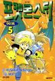 Pokémon Adventures KO volume 5 Ed 2.png